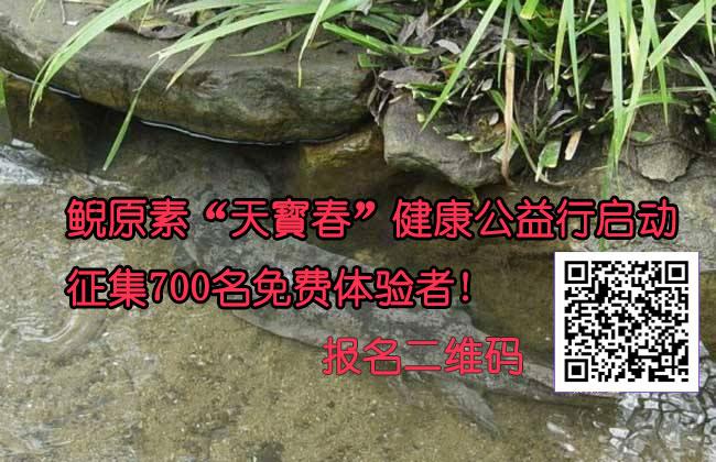 """鲵原素""""天��春""""健康中国公益行启动 全国征集700名免费体验者"""