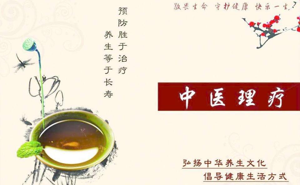 中医养生馆合作加盟